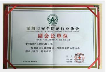 安全防范行業協會