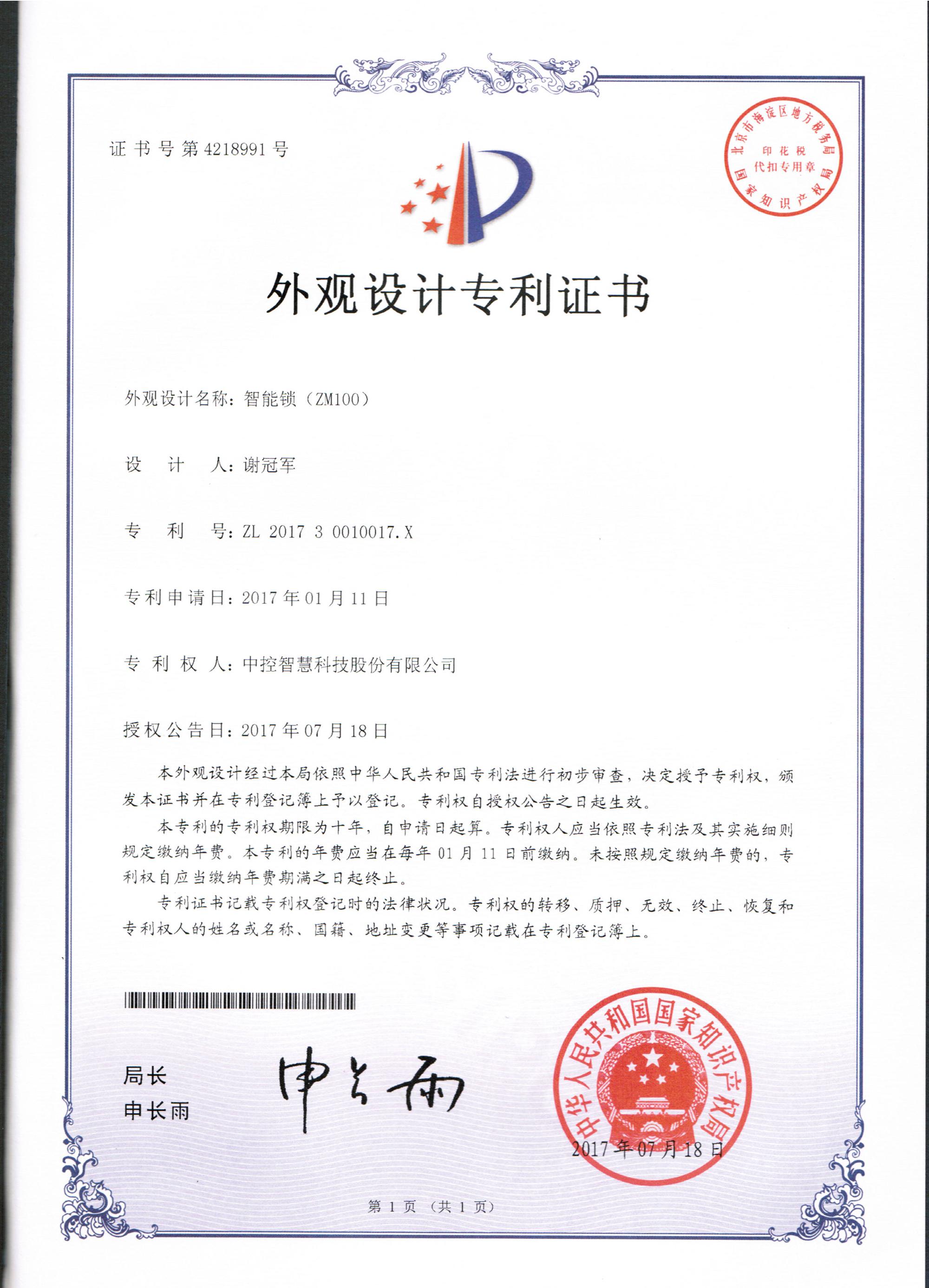 人臉識別專利證書