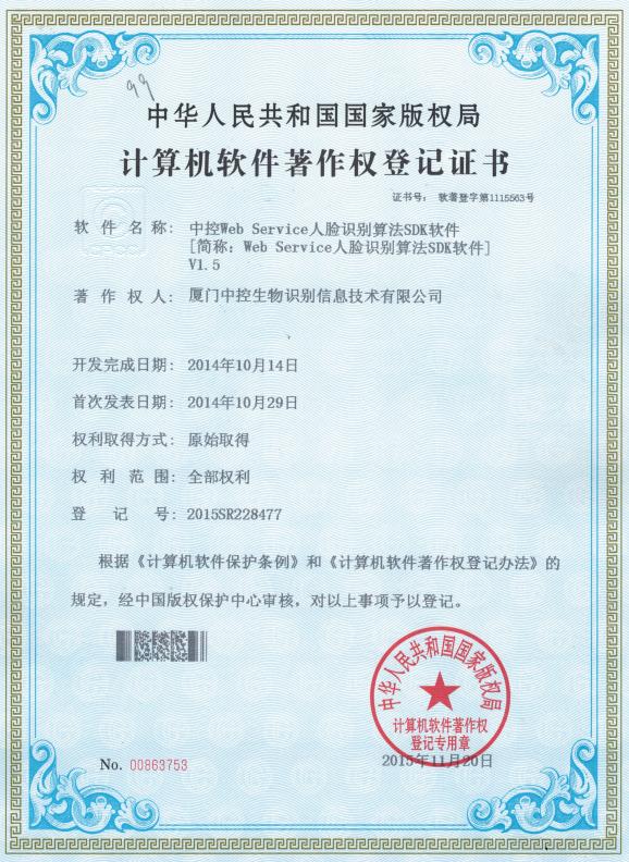 計算機軟件著作登記證書