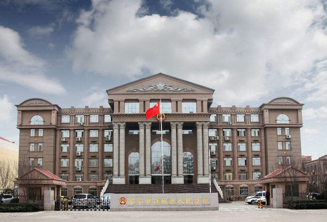 山東濟寧法院
