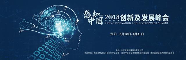 聚勢.謀遠 2018中控智慧智能鎖全國經銷商峰會