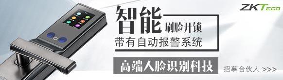 中安樂客智能鎖品牌