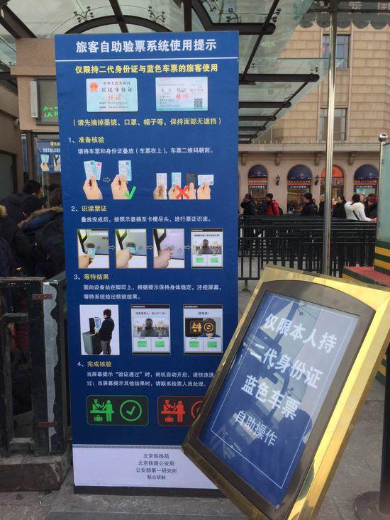 北京刷臉提速上熱搜 旅客靠近機器就可完成人臉識別