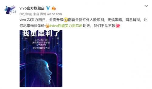 vivo Z3新機實力亮相,還有一項全新紅外人臉識別技術