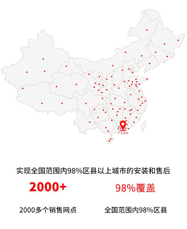 中安乐客智能锁品牌服务