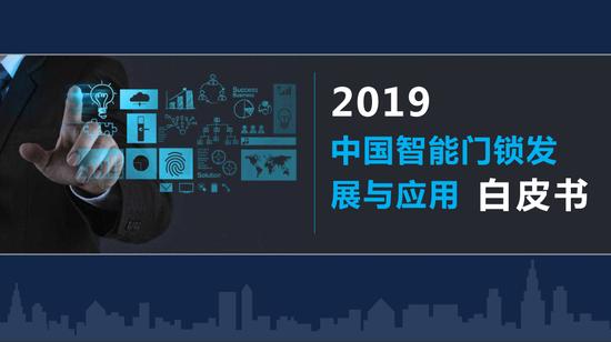 2019中國智能門鎖發展與應用白皮書:詳述智能鎖的發展及未來
