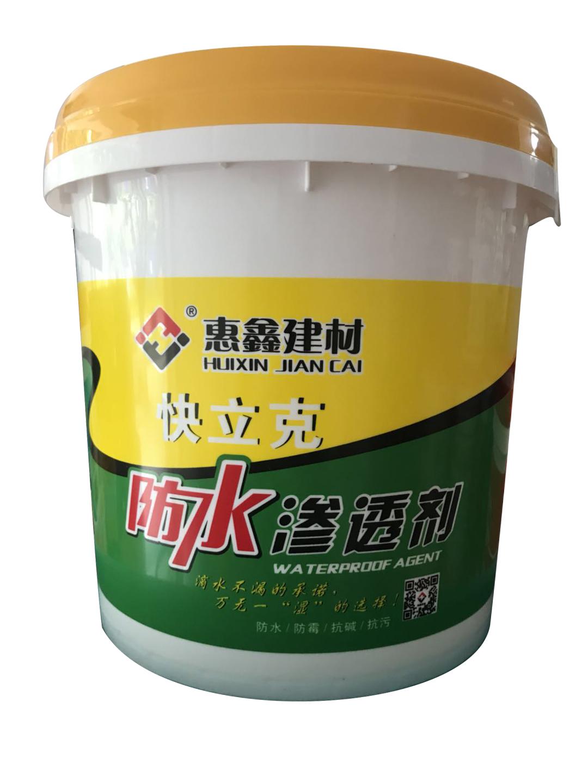 防水渗透剂
