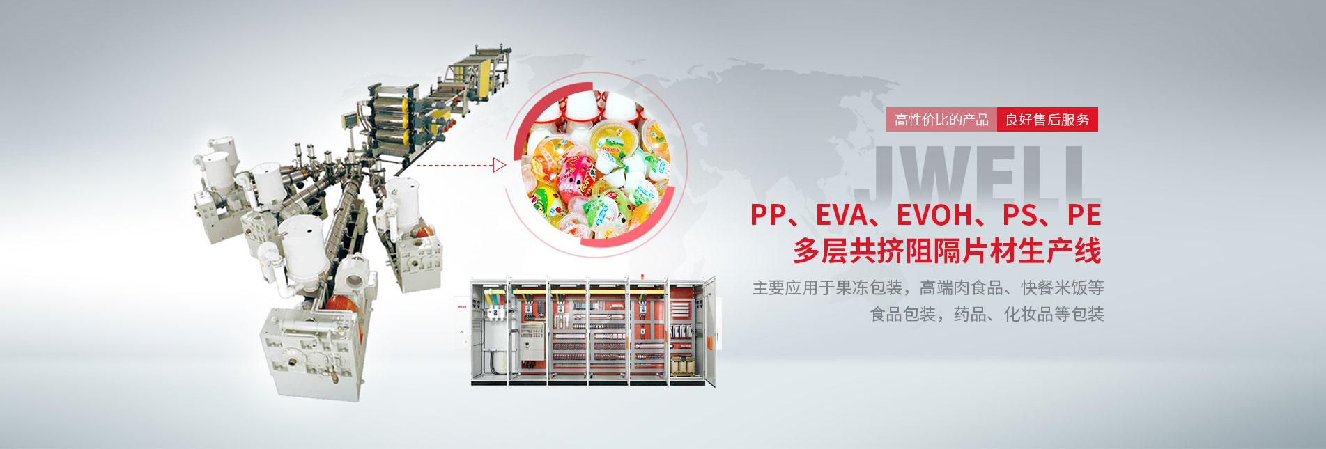常州千亿国际qy8片板膜科技有限公司