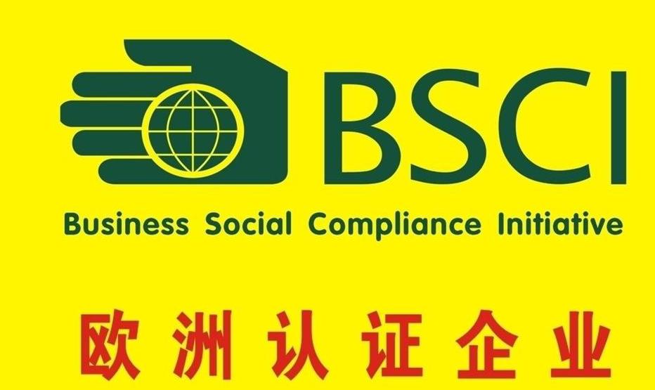 经授权的BSCI认证机构清单