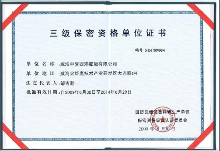 军工保密资格认证