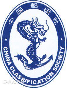 CCS中国船级社标志认证