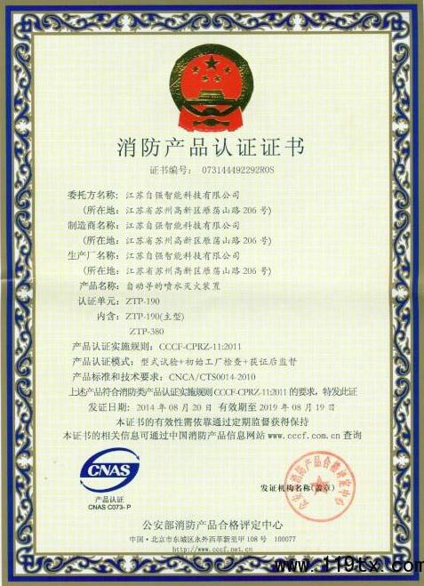 消防产品认证