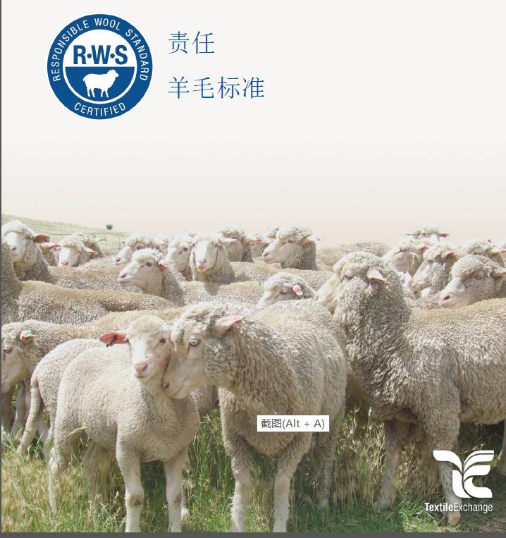 责任羊毛标准(RWS)认证企业清单