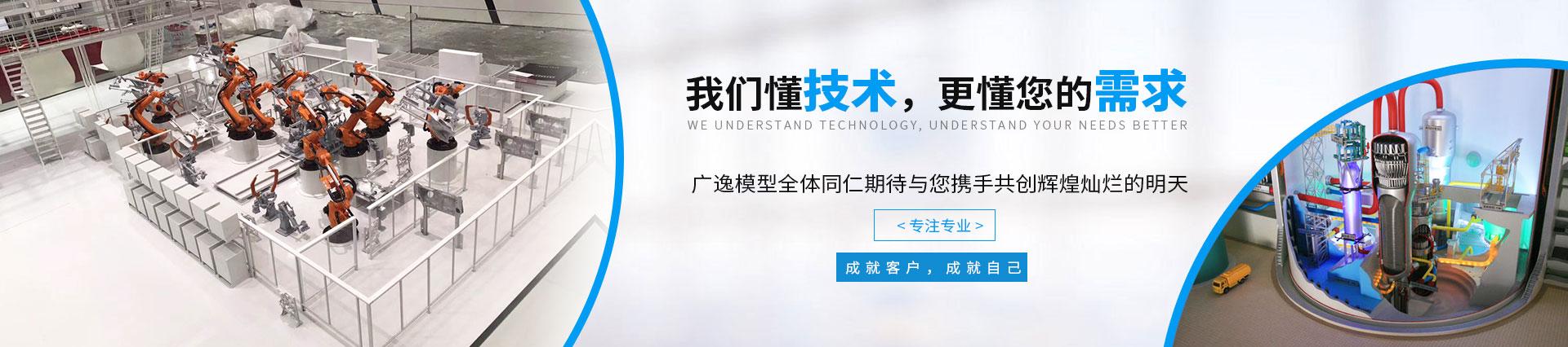 上海广逸模型有限公司