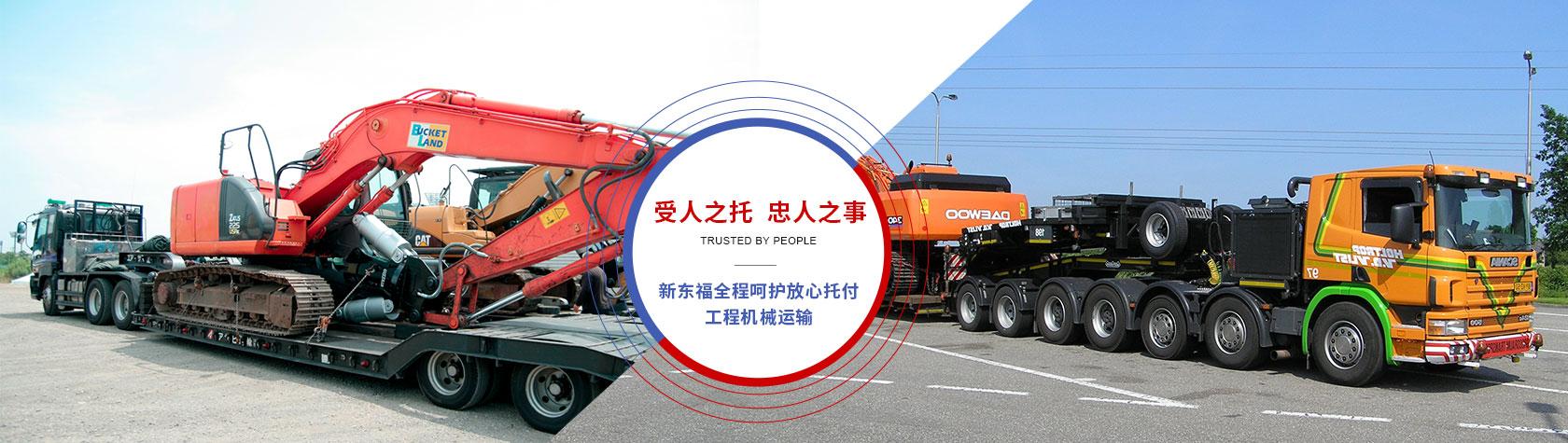上海新东福物流发展有限公司