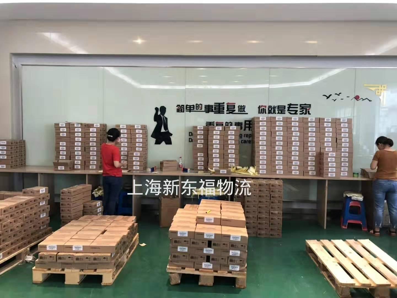 上海电商仓库物流有限公司|上海新东福物流