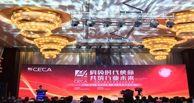 亚搏ios下载地址公司参加中国建设工程造价管理协会第六届企业家高层论坛峰会
