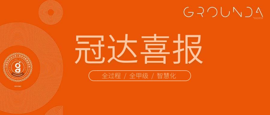 喜报 | 热烈祝贺我司成为中国建设监理协会企业会员