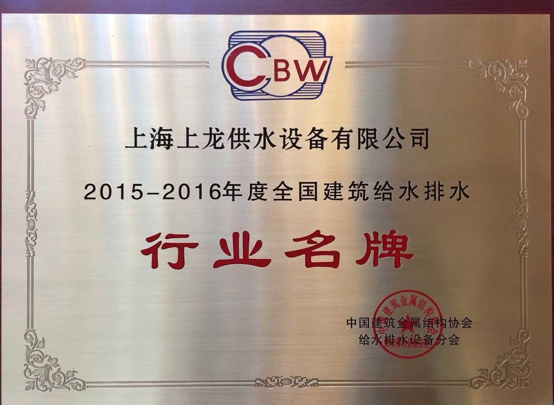 2015-2016年度行业名牌