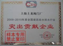2009-2010年度突出贡献企业