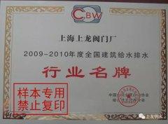 2009-2010年度行业名牌