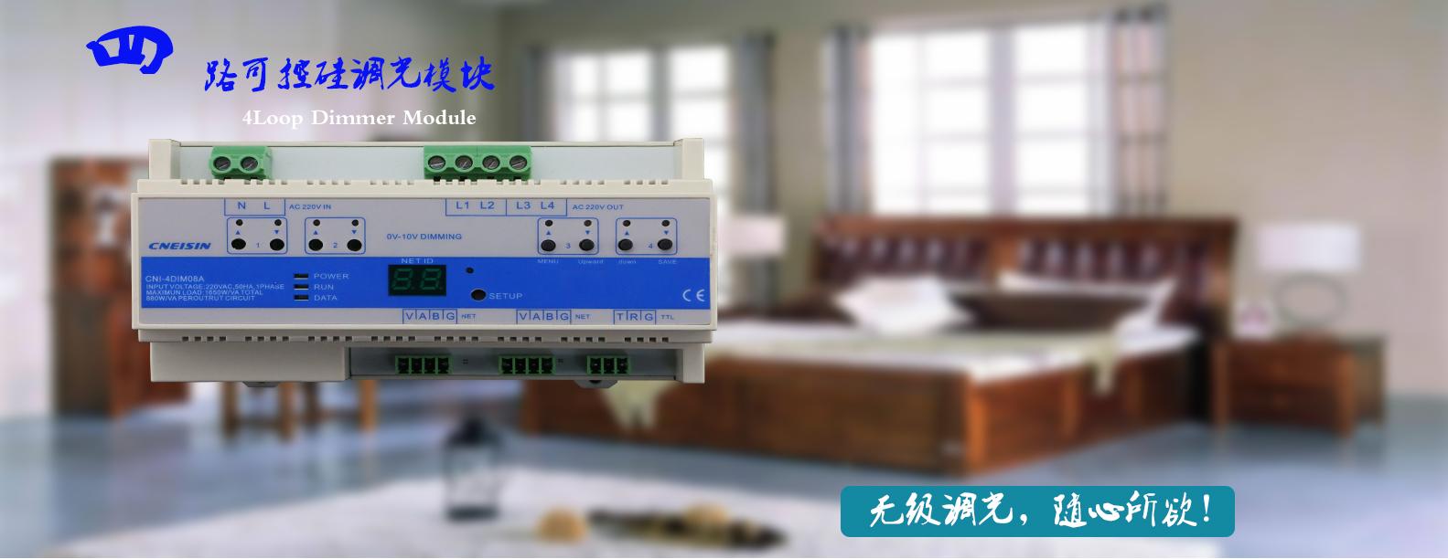 中科易讯智能家居控制系统OEM:现代科技提供舒适便利