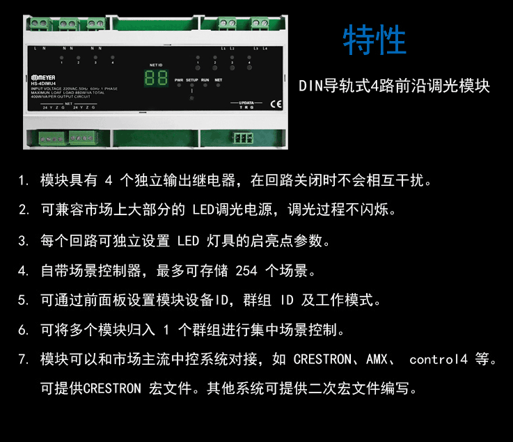 中科易訊智能家居調光模塊報價:全宅調光系統介紹