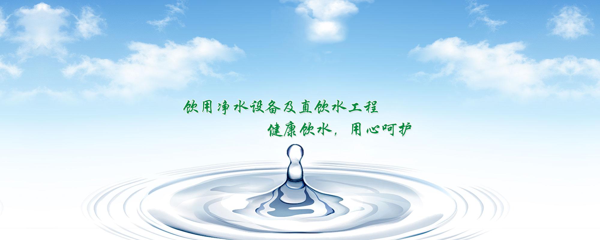 饮用净水设备
