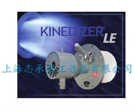 低氮燃燒器-KINEDIZER-LE