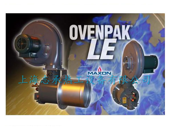 低氮燃燒器-OPLE