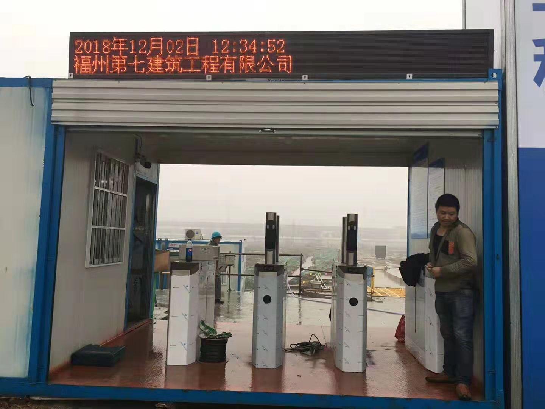 工地管理系统-福州七建