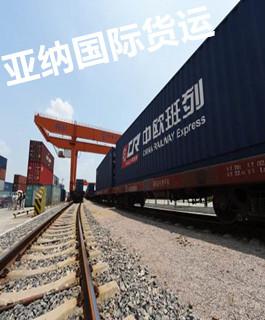 国际铁路物流
