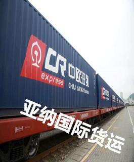成都到荷兰国际铁路物流