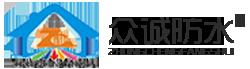 深圳市眾誠防水建材工程有限公司
