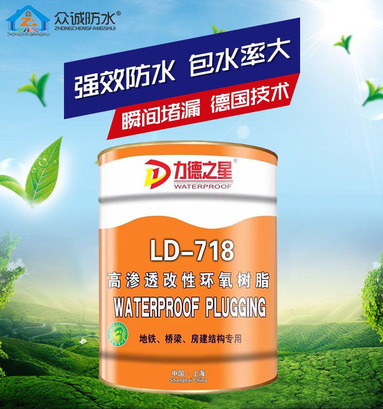 高滲透改性環氧樹酯注漿液