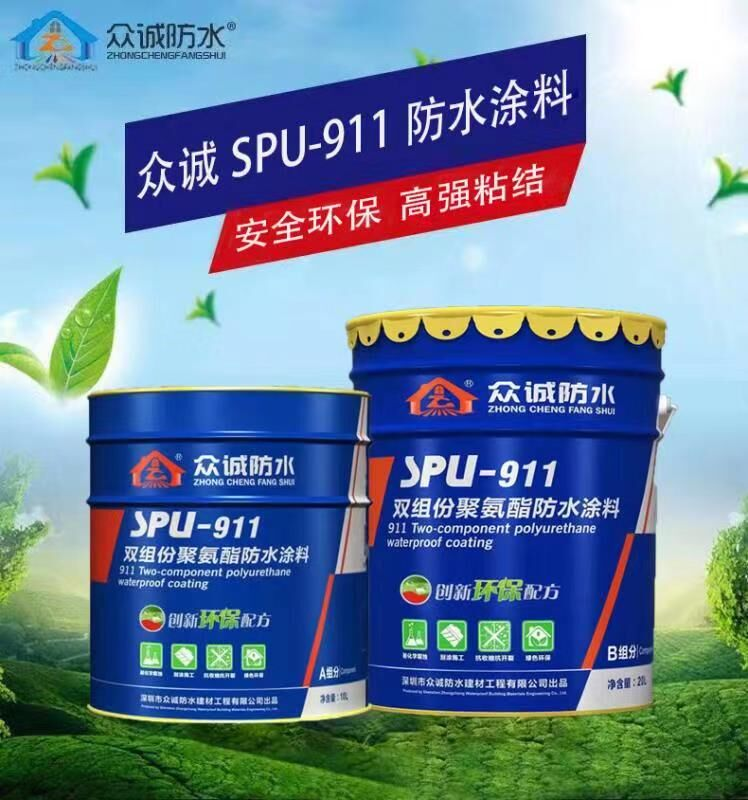 SPU-911防水涂料