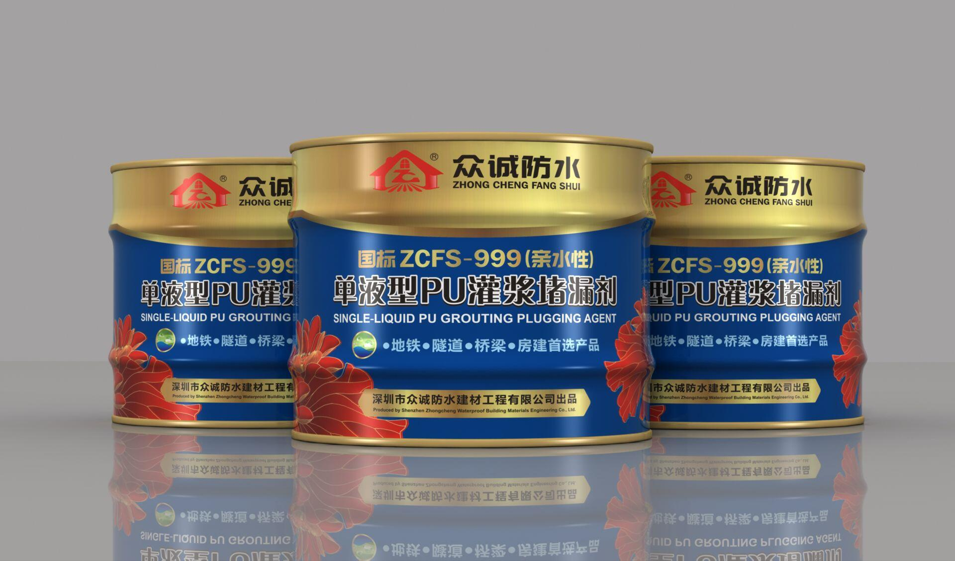 國標ZCFS-999(親水性)堵漏劑