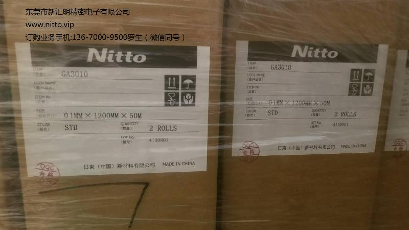 nitto日东GA3010/GA3014