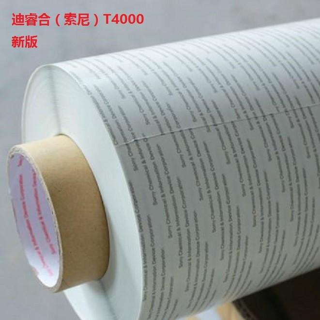 迪睿合T4000/T4000B胶带