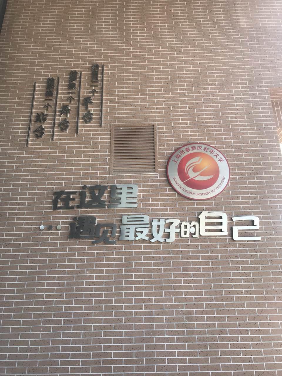 上海奉贤区老年大学雨水收集利用项目