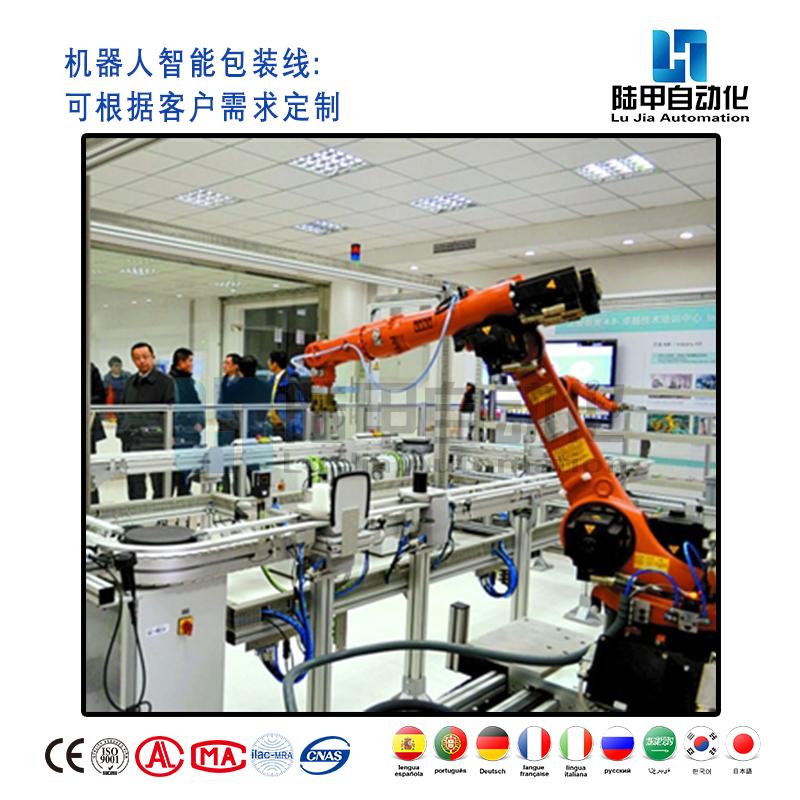 机器人智能包装线
