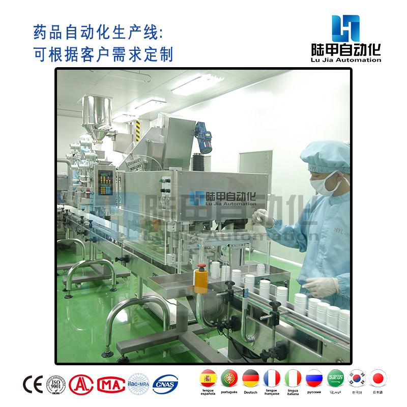 药品自动化生产线