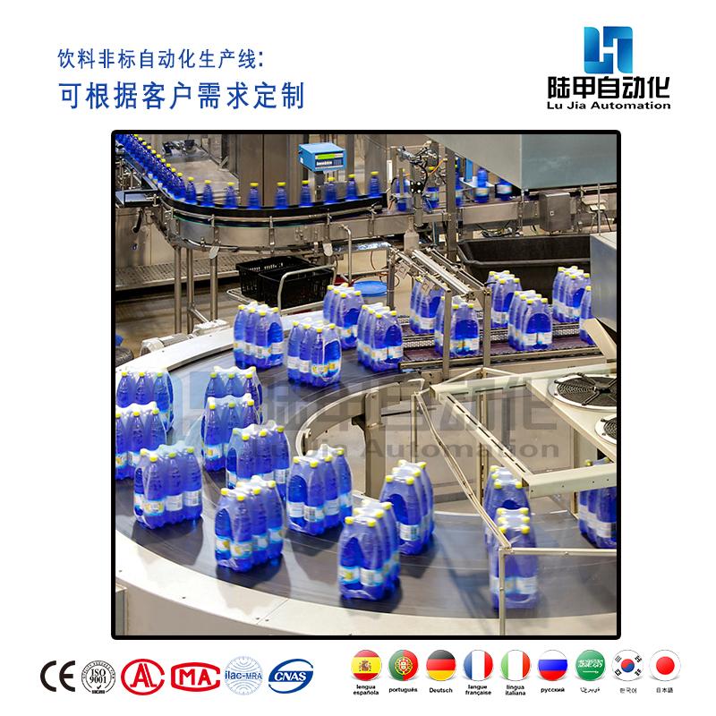 饮料生产线