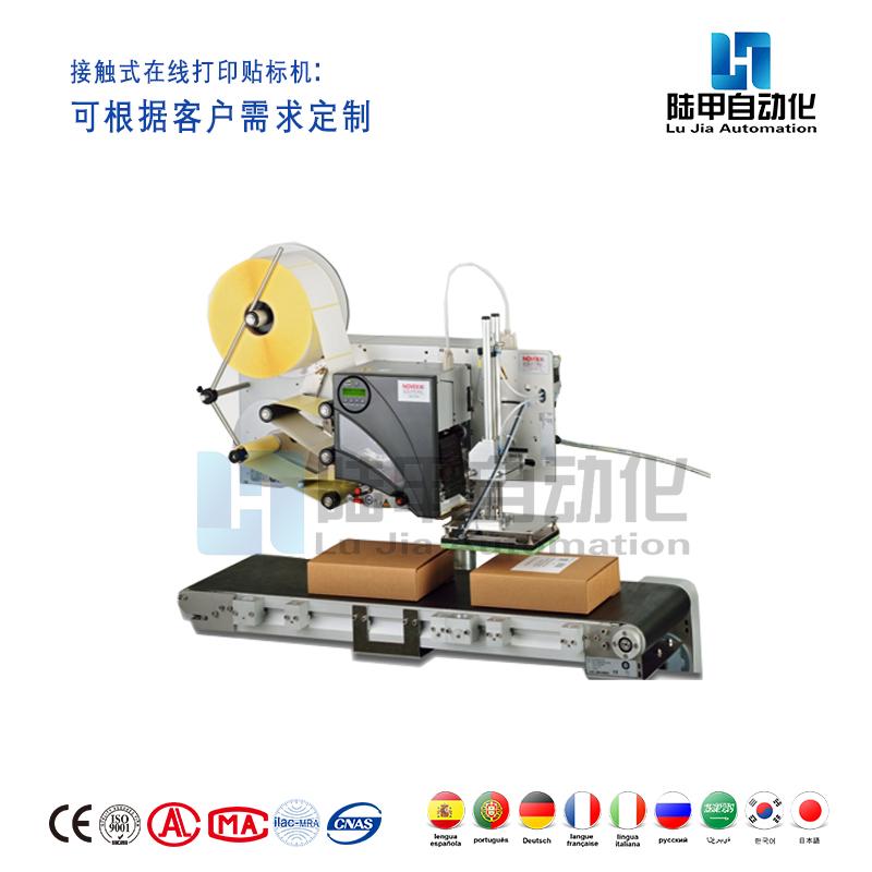 RTPL-J接触式在线打印贴标机