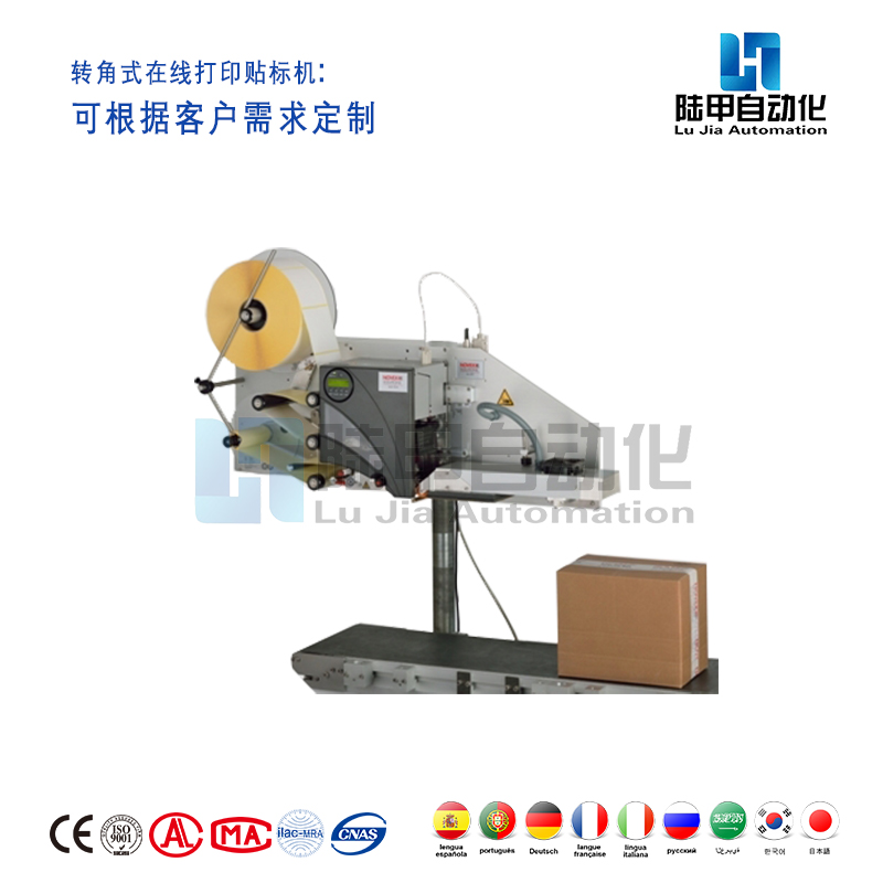 RTPL-X转角式在线打印贴标机