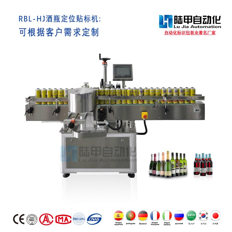 RBL-DJ酒瓶定位贴标机