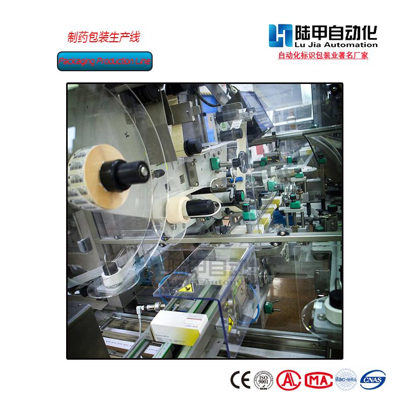 制药包装生产线