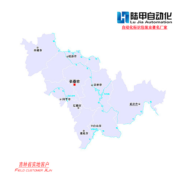通化市_(吉林省)定点定位贴标机实地客户