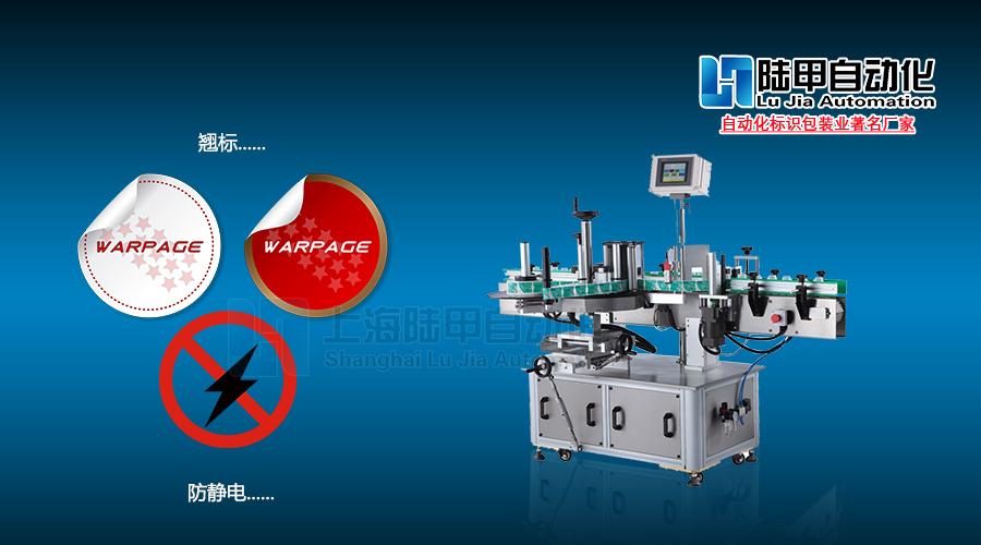 贴标机静电及跷标处理方案