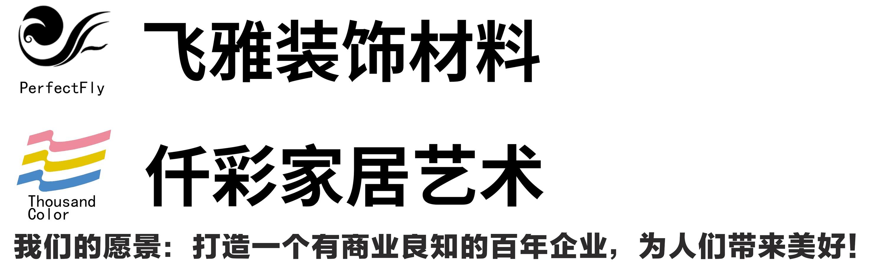 深圳市仟彩家居艺术有限公司